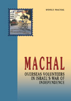 Press Release - The History of Machal